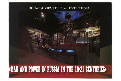 Blog-mensen-en-macht-in-Rusland-19-21-eeuw-11081_20190811-113318_1